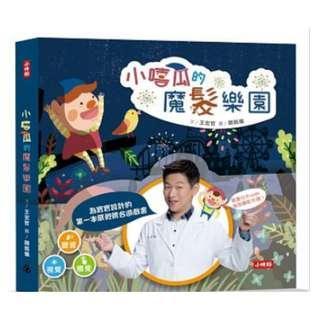 (有附小拼圖贈品版 )小嘻瓜的魔髮樂園:王宏哲給孩子的第一本感統遊戲書