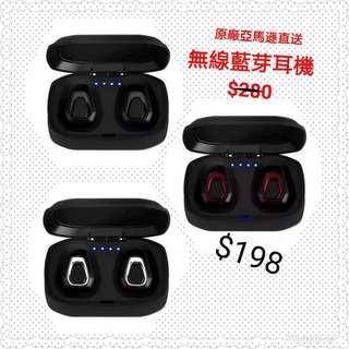 Amazon藍牙無線耳機(連充電盒)