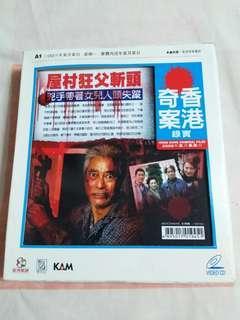香港奇案實錄 2 vcd