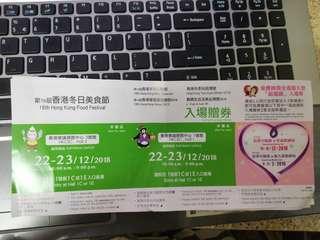 2張 $10包郵 2019  冬日美食節 入場券