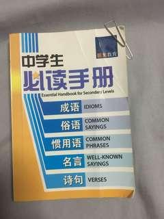 Handbook for O Level Chinese