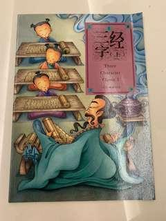 Three Character Classic I : 三经字(上)- get 1 free book