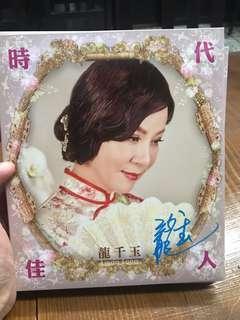 🚚 龍千玉 專輯 時代佳人 親筆簽名 CD+VCD