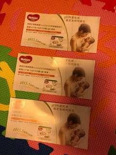 Huggies Coupon 細碼52片裝買一送一 共3張(包郵)