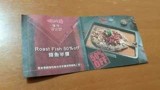 """""""漁牧""""半價燒魚卷"""