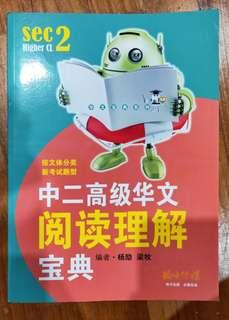 Higher Chinese Assessment Book