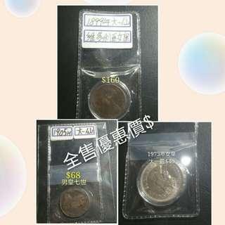 【全售優惠價$】香港早期硬幣