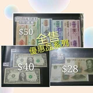 【全售優惠價$】美金,中國,糧票