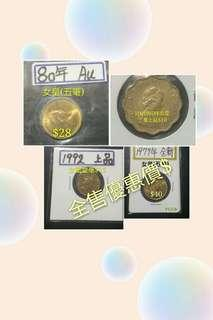 香港硬幣【全售優惠價$】