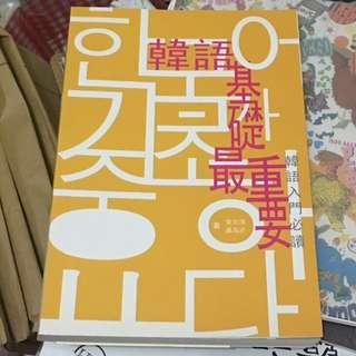 韓語入門必讀