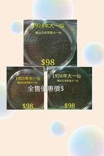 【全售優惠價$】香港早期硬幣鈔票