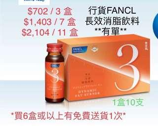 [香港行貨]Fancl全效消脂飲料(11盒) Dynamic Fat Burner