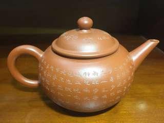 早期紫砂壺(心經壺)