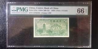 1939年中央銀行伍分PMG66EPQ