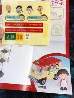 小丸子 7-11 紅van  想換巴士