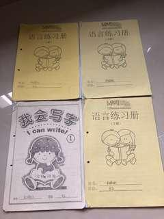 K2 MMI enrichment chinese notes