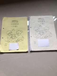 K2 MMI han Yu pin yin chinese notes