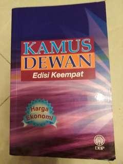 Malay Secondary school books