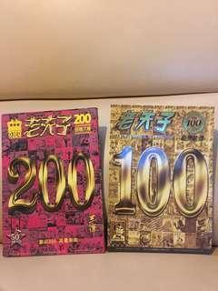 老夫子漫畫第100,200期