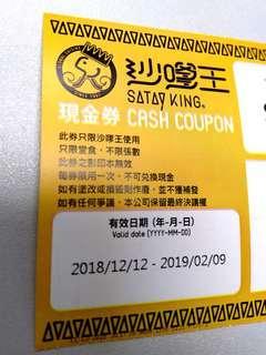 沙嗲王現金券連XO辣椒醬 Satay King Cash coupon with XO chili sauce