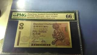 1997年1月..50元..PMG 66 EPQ GEM UNC..渣打銀行