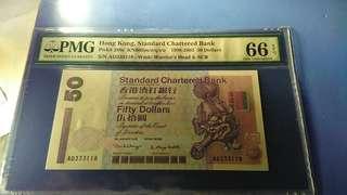 2000年..50元..AD333118..PMG 66 EPQ GEM UNC..渣打銀行