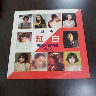 日本紅白歌唱大賽正選 Vol. 2 日本黑膠唱片946S2