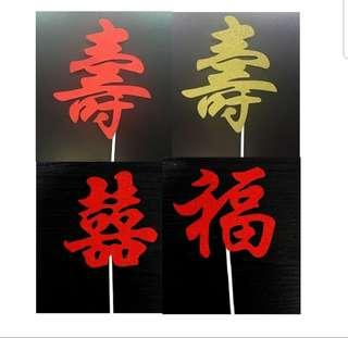 (3 for $12) Chinese characted Xi / Shou / fu Cake Topper