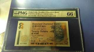 1993年..20元..A317865..PMG 66 EPQ GEM UNC..渣打銀行