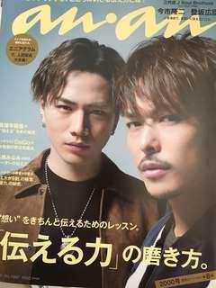 三代目JSB 登坂廣臣 今市隆二 雜誌