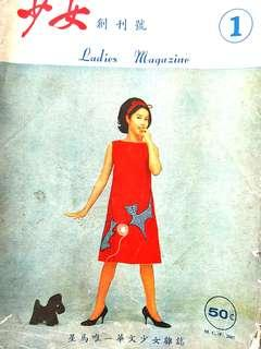 Vintage  Ladies  Magazine no. 1