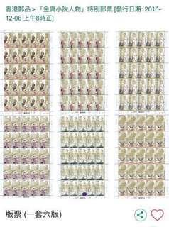 金庸小說人物 特別郵票 版票 一套六版 連張 超珍貴