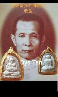 PM FOR PRICE LP TOH (LuangPuu Toh) Phra SKC BE 2520 龙普多 善加财佛 佛历2520