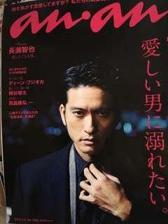 長瀨智也 西島隆弘 藤岡靛 雜誌