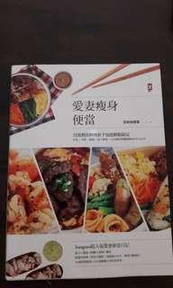Cookbook in Chinese - 爱妻瘦身便当