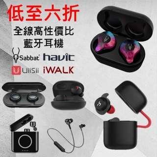 (藍牙耳機實體店試聽) 全線高性價比 5.0 藍牙耳機低至六折發售 音質一流 連接穩定 Sabbat X12 Pro, HAVIT G1W, X4T, UiiSii bluetooth earphone