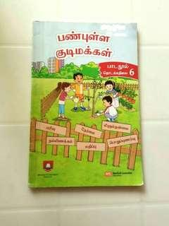 Primary 6 Tamil Character & Citizenship Education(CCE) Textbook