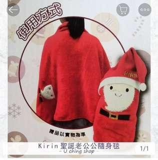 🚚 全新品-聖誕老人暖心毯(聖誕節交換禮物)