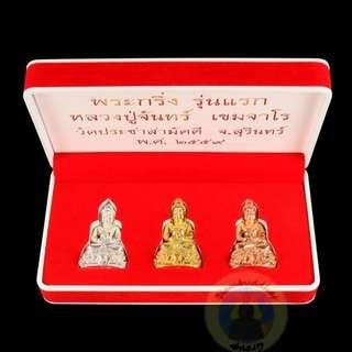 1 set on hand only Auth Thai Thailand Amulet Luang Pu Chan Phra Kling Wat Pracha Samakkhi Phra Kring 2559 committee batch