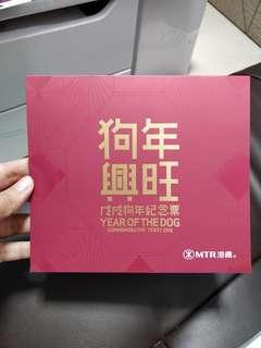 戊戌年狗年記念票( 港鐵 MTR 記念票)