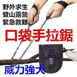 🚚 標準款 11鋸齒 口袋 手拉鋸 鏈條鋸 線鋸 鋼絲鋸 野外求生 登山露營 緊急救難 powerful survival pocket chain saw outdoor emergency sawing hand tool