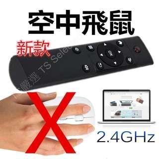🚚 體感款 新款 空中 飛鼠 體感 鍵鼠 無線 鍵盤 滑鼠 免驅動 電腦 智慧 電視 平板 手機 遙控器 2.4G 非 藍芽 wireless 6 axis inertial sensor air mouse remote control