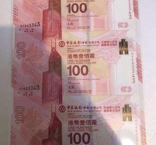 中銀百年紀念鈔 (三連張)