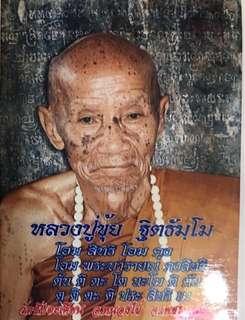 🚚 LP Kui Wat Sub Tar Ken Lop Ohm 2550