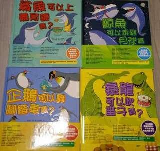 全新科普書 4本 幼稚園至小學適合 培育智慧 kids book 教科書 故事書 常識