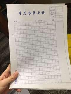 FREE Chinese foolscap 稿纸