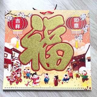 (全新) 2019 豬年 大福字年曆 福字掛曆 大福字月曆