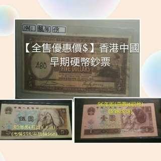 香港中國鈔票三張