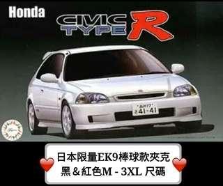 EK9 & GTR…日本限量版外套