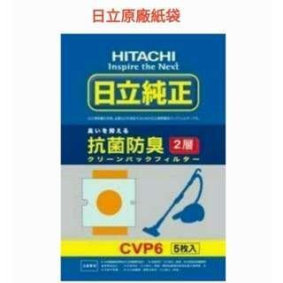 🚚 【原廠公司貨】日立HITACHI 原廠吸塵器集塵紙袋/集塵袋 ( CV-P6 / CVP6 )~非直立式適用